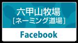 六甲山牧場 ネーミング道場 Facebook