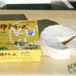 11月23・24日 牧場のチーズを食べよう