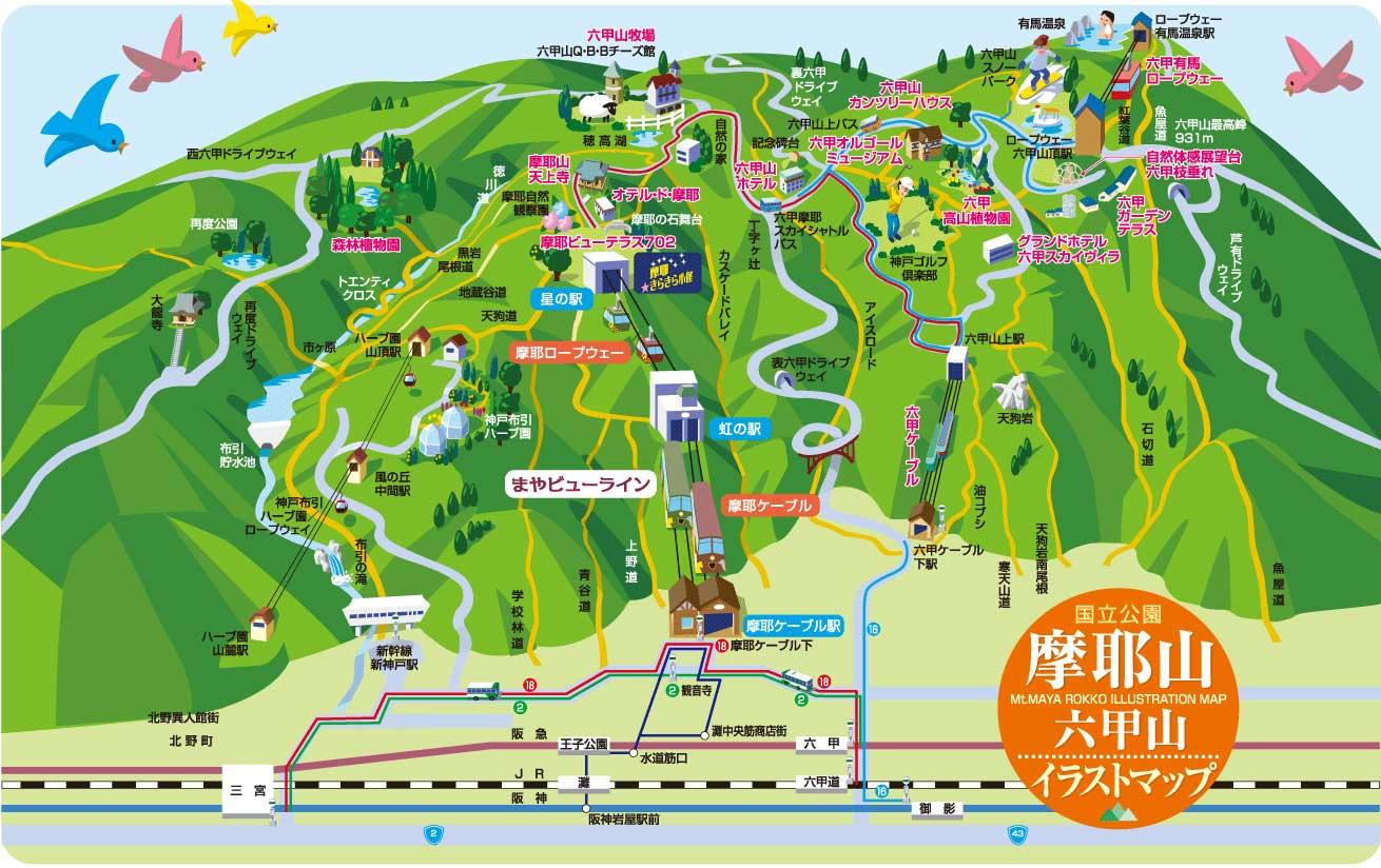 摩耶山・六甲山イラストマップ