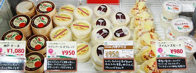 六甲山牧場のオリジナルチーズ