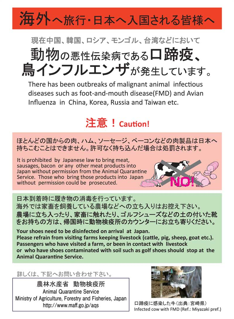 海外へ旅行・日本へ入国される皆様へ