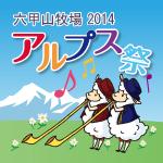 六甲山牧場のサマーフェスタ!「アルプス祭2014」