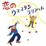 2/12 バレンタインデー・恋のウェスタンラリアット!