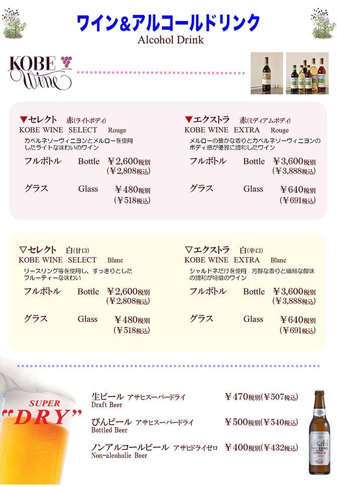 ワイン&アルコールドリンク