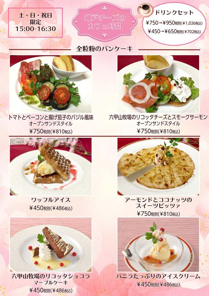 神戸チーズのカフェ時間