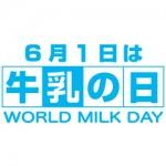6月1日牛乳の日キャンペーン!