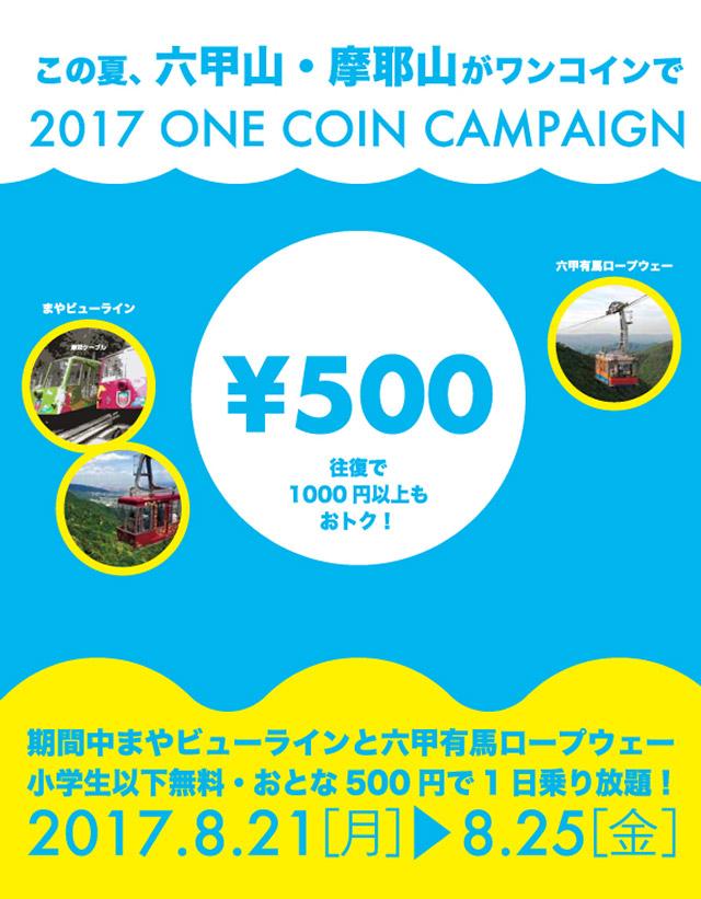 六甲山・摩耶山ワンコインキャンペーン