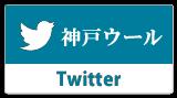六甲山牧場 神戸ウール Twitter