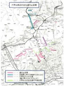 六甲山周辺の主な通行止区間