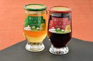 神戸ワインミニグラス