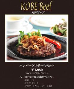 神戸ビーフハンバーグステーキセット