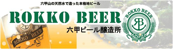 六甲ビール醸造所