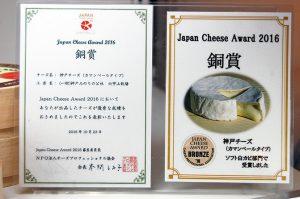 神戸チーズ銅賞受賞