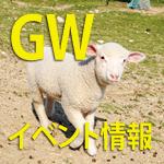 2019 動物ふれあい黄金週間