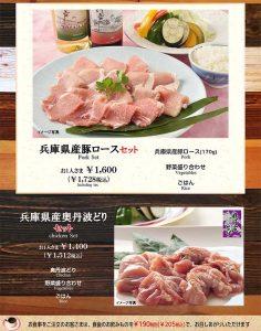 兵庫県産豚ロースセット