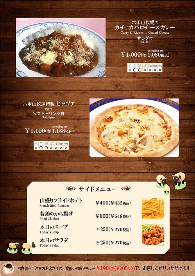 カチョカバロチーズカレーと特製ピザ