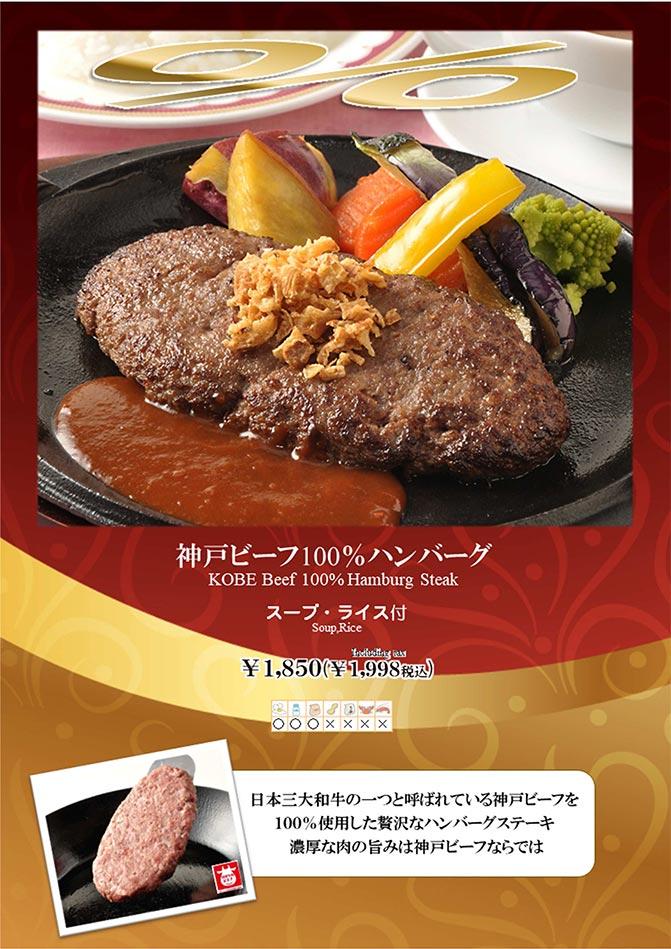 神戸ビーフ100%ハンバーグ