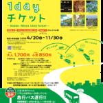 六甲・摩耶1dayチケット発売と六甲・摩耶急行バスの運行!
