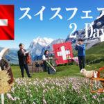 10/13・14 スイスフェスタ 2 Days ~牧場、スイスな2日間~