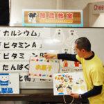 12/8(日) 酪農教室【屋内版】