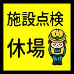 休場のお知らせ! 1月14日(火)~1月31日(金)は、施設点検の為休場いたします。