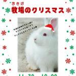 12/25(水)まきばのクリスマス 2019