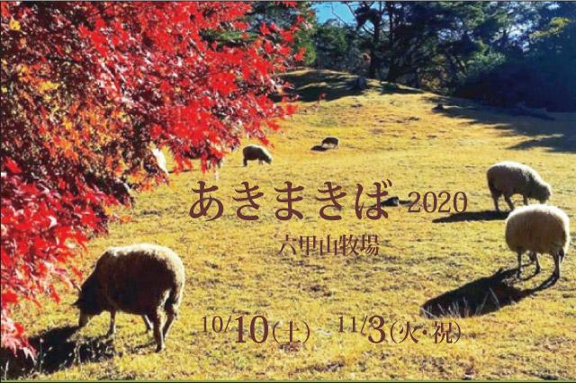 秋のイベント!「あきまきば2020」開催のお知らせ! 終了