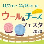 「ウール&チーズフェスタ 2020」開催のお知らせ! 終了